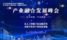 邀请函|第四届CIS峰会-2019华东地区新兴技术产业创新论坛(中国-苏州)