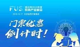 FUS猎云网2019年度教育产业峰会