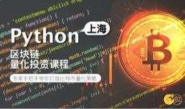 Python 区块链量化投资课程