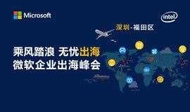 乘风踏浪&无忧出海-微软企业出海峰会|深圳站