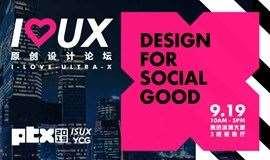 腾讯深圳总部有大事!国际级设计大咖论坛+潮玩市集联动举办,千万别错过!
