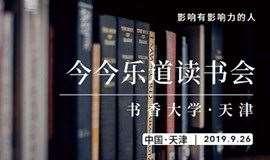 《讲好企业故事,提升企业利润》-2019书香大学(天津站)