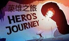 内心游戏:英雄之旅与四小妖(济南体验沙龙)9月21日