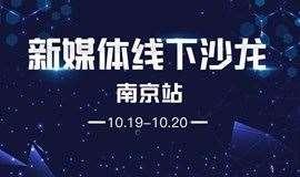 南京700人+新媒体线下沙龙—28推线下沙龙第21站(火热报名中)