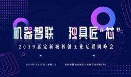 """机器智联  独具匠""""芯""""——2019工业互联网峰会"""