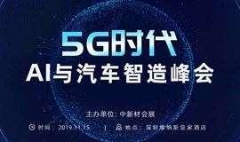 5G时代—AI与汽车智造峰会