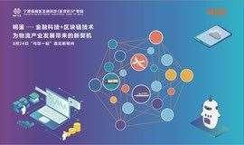 明鉴—金融科技+区块链技术为物流产业发展带来的新契机