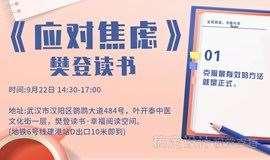 活动报名   樊登读书《应对焦虑》