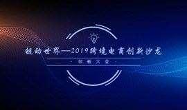 链动世界—2019跨境电商创新沙龙