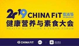 錯過盛夏,還有金秋丨CHINAFIT健康營養與素食論壇-北京秋季站限量搶位!