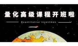 【名额有限】10月量化高级量化交易策略课程开班