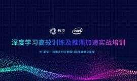 报名·珠海 | 极市高效训练及OpenVINO™加速推理学习实战,送Intel神经计算棒二代