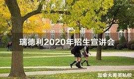 加拿大菁英私校——瑞德利(Ridley College)2020年线下招生宣讲会