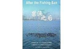 2019第四届中国(深圳)国际气候影视大会公众展映之《禁渔之后》