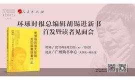 环球时报总编辑胡锡进新书《党领导的强大体制对中国意味着什么》首发暨读者见面会