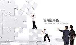 【樊苏丨活动预告】9月26日——可复制的领导力之管理者角色