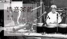 【9月25日】清音茶韵|吕乐·圆响音声SPA音乐私享会