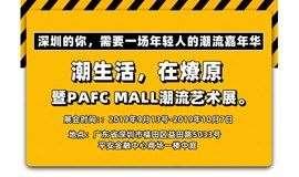 """""""潮生活,在燎原""""暨PAFC MALL潮流艺术展"""