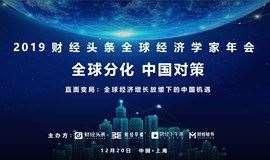 2019 财经头条全球经济学家年会-全球分化  中国对策