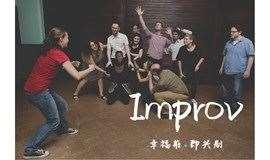 国庆第六日|美式即兴喜劇課程正式招募前最後一堂體驗課!