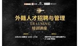 eCC管理学院 | 每一位想要提升招聘外籍人才技巧的HR,都需要这场独家专业培训