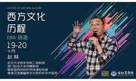 10月19-20日【博研·珠海管理哲学课程预告】武汉大学赵林教授主讲《西方文化历程》