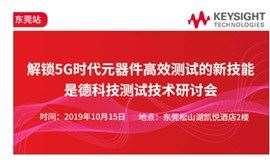 【东莞站】解锁5G时代元器件高效测试的新技能——是德科技测试技术研讨会