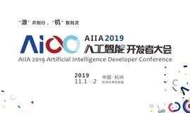 AIIA 2019人工智能開發者大會