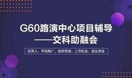 【融资路演】交科助融会项目招募再次开启!!