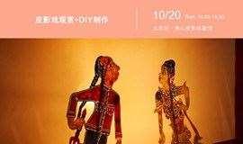 探索非物质文化遗产——皮影戏之旅【跟有趣的灵魂,过有趣的生活-限量免费票】