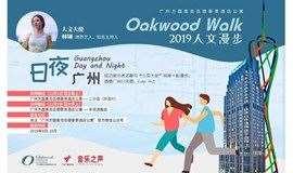 和女神林琳漫步日夜广州-第三届广州方圆奥克伍德人文漫步活动