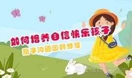 【樊登讀書●福州】如何培養自信快樂的孩子?親子溝通心靈密碼您肯定也需要!