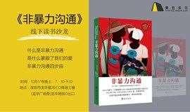 【樊登读书.深圳】《非暴力沟通》线下读书沙龙