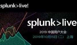 SplunkLive! 2019中国用户大会
