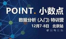 小数点数据分析特训营29期-北京站