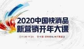 2020中国快消品新营销开年大课