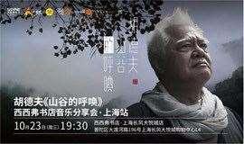 【西西弗书店·上海】胡德夫《山谷的呼唤》音乐分享会·上海站(下滑阅读活动详情)