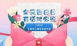 11月1日合肥专场七天恋爱相亲交友活动