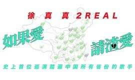 福州站|徐真真2REAL「如果愛,請渣愛」全國巡演