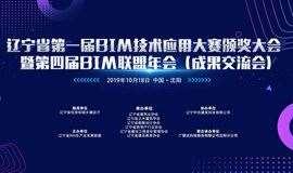 辽宁省第一届BIM技术应用大赛颁奖大会暨第四届BIM联盟年会(成果交流会)
