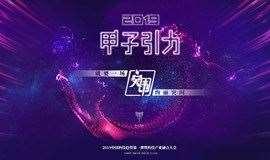 突圍——「甲子引力」2019中國科技產業趨勢第一彈暨科技產業融合大會