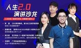 人生2.0演讲沙龙-广州站第4期