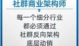 《天津社群新零售架构师打造》