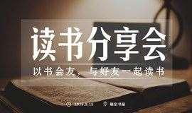 【樊登讀書--福州保興分會】《非暴力溝通》