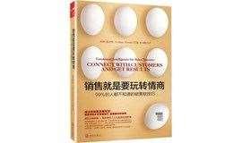 樊登读书《销售就是要玩转情商》如是书店线下沙龙