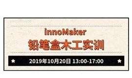 innoMaker | 铅笔盒木工实训