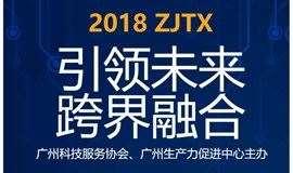 """2019年广东专精特新""""创新创业""""大赛暨投资者交流峰会"""