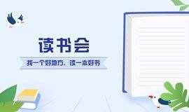 【樊登读书】有young生活趴之铅字研究所《世界如锦心如梭》读书会