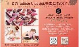 天然口红DIY沙龙 DIY Edible Lipstick