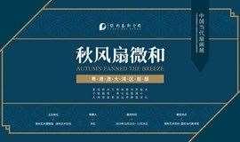 「秋风扇微和——中国当代扇画展」粤港澳大湾区首展